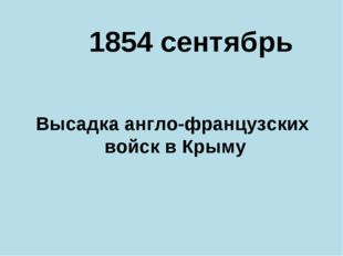 1854 сентябрь Высадка англо-французских войск в Крыму