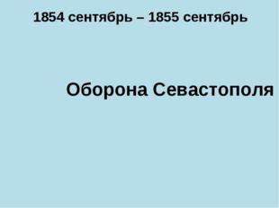 Оборона Севастополя 1854 сентябрь – 1855 сентябрь