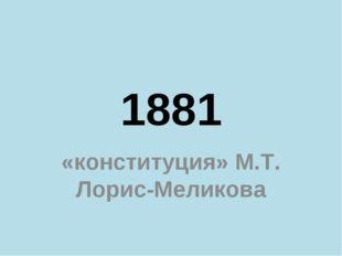 1881 «конституция» М.Т. Лорис-Меликова