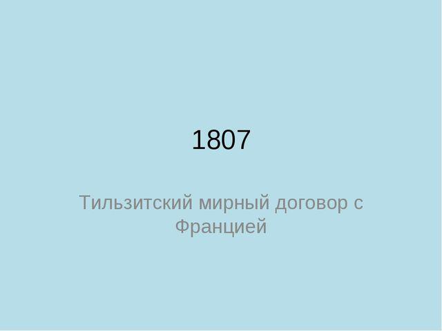 1807 Тильзитский мирный договор с Францией