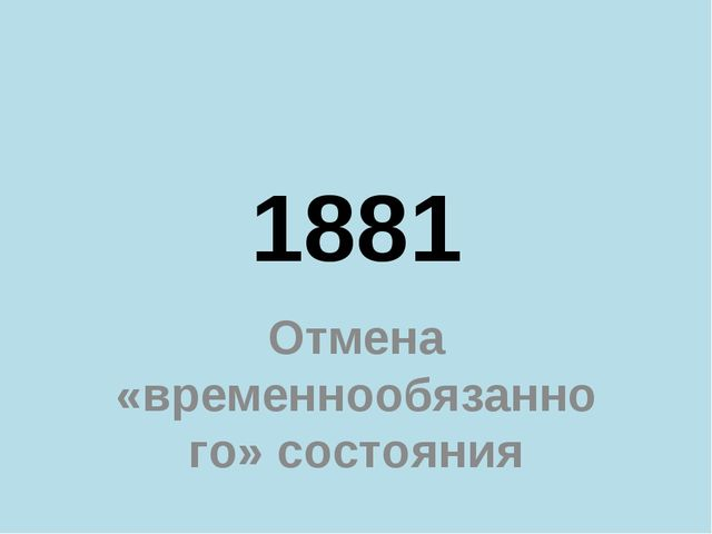 1881 Отмена «временнообязанного» состояния