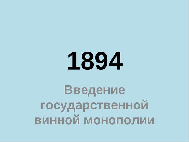 1894 Введение государственной винной монополии