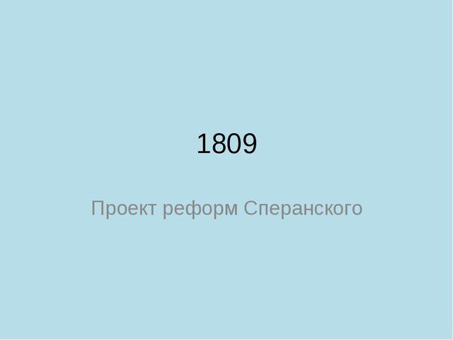 1809 Проект реформ Сперанского