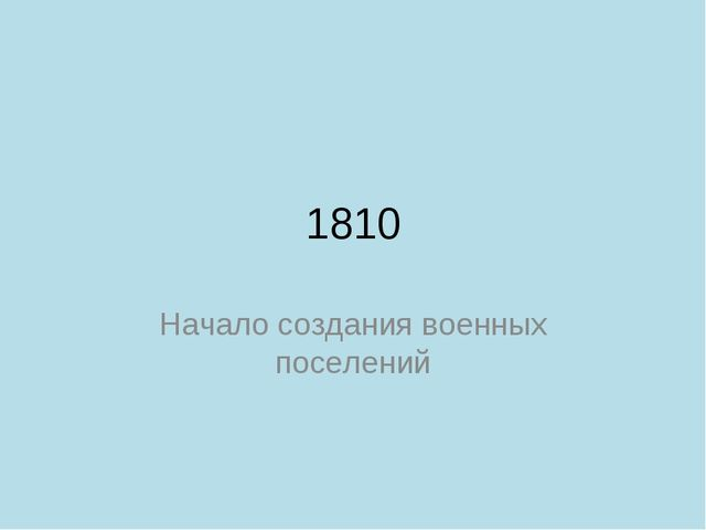 1810 Начало создания военных поселений