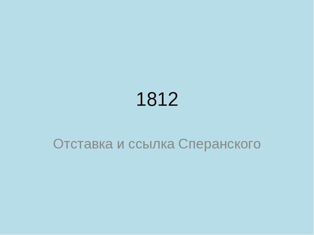 1812 Отставка и ссылка Сперанского