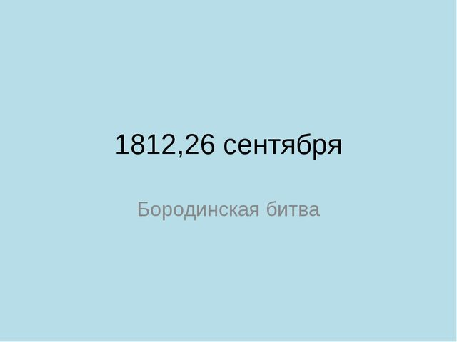 1812,26 сентября Бородинская битва