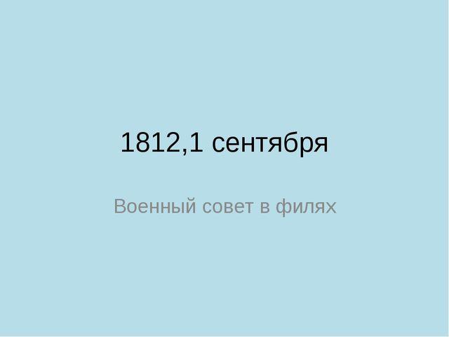 1812,1 сентября Военный совет в филях