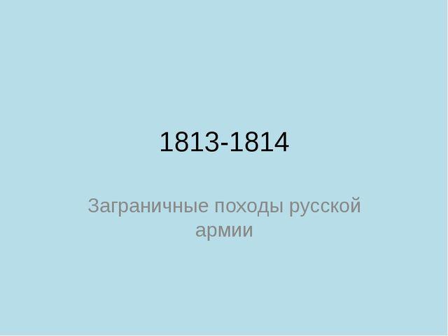 1813-1814 Заграничные походы русской армии
