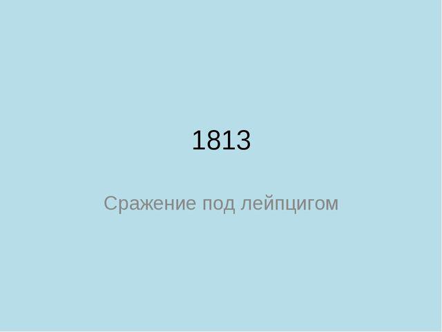 1813 Сражение под лейпцигом