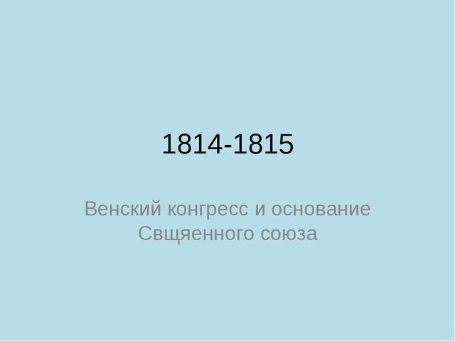 1814-1815 Венский конгресс и основание Свщяенного союза