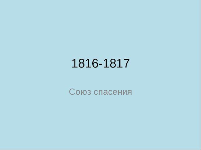 1816-1817 Союз спасения