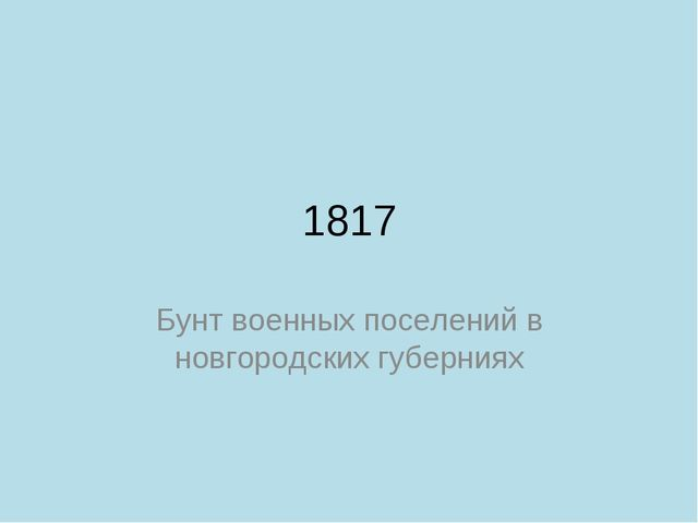 1817 Бунт военных поселений в новгородских губерниях