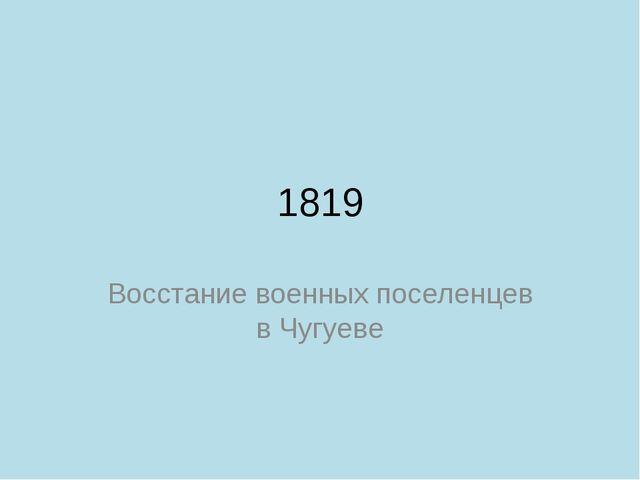 1819 Восстание военных поселенцев в Чугуеве