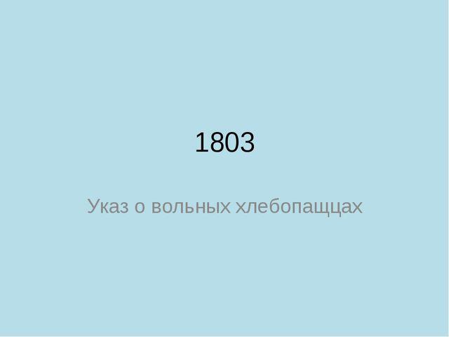 1803 Указ о вольных хлебопащцах