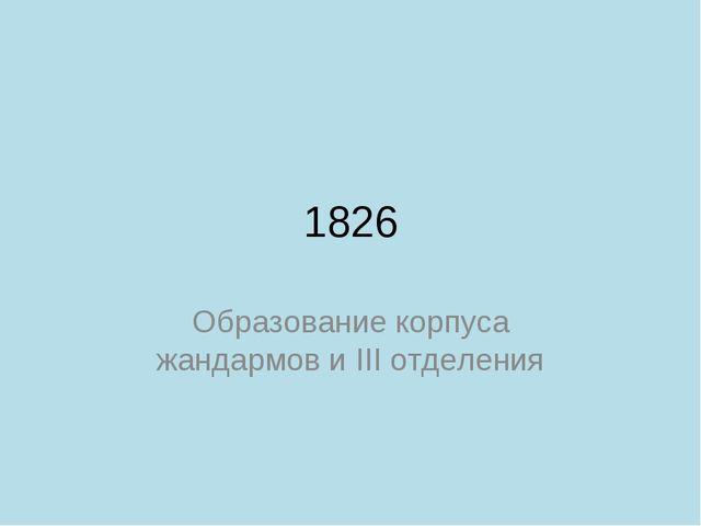 1826 Образование корпуса жандармов и III отделения