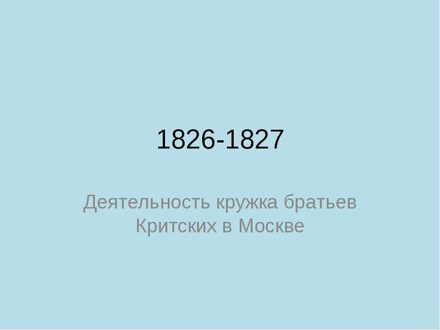 1826-1827 Деятельность кружка братьев Критских в Москве