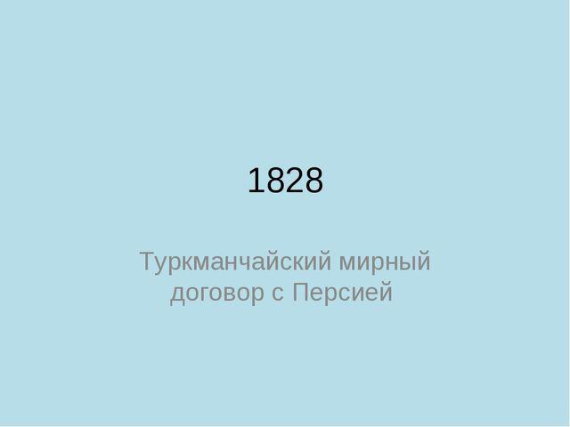 1828 Туркманчайский мирный договор с Персией