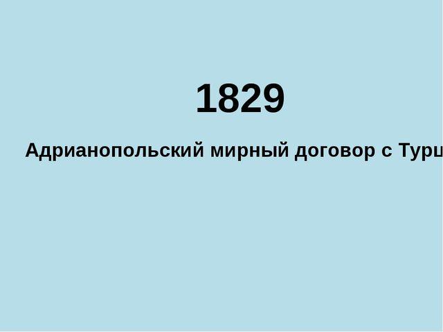 Адрианопольский мирный договор с Турцией 1829