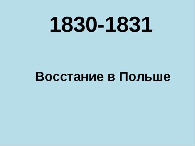 Восстание в Польше 1830-1831