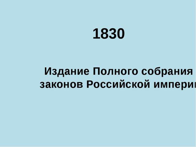 Издание Полного собрания законов Российской империи 1830