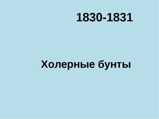 Холерные бунты 1830-1831