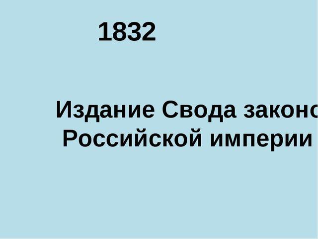 1832 Издание Свода законов Российской империи