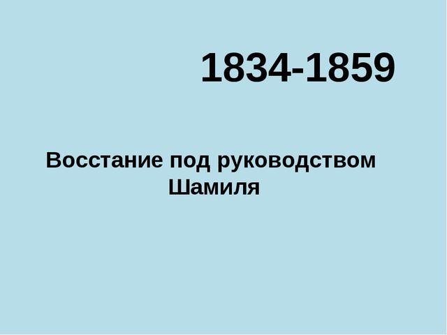 Восстание под руководством Шамиля 1834-1859