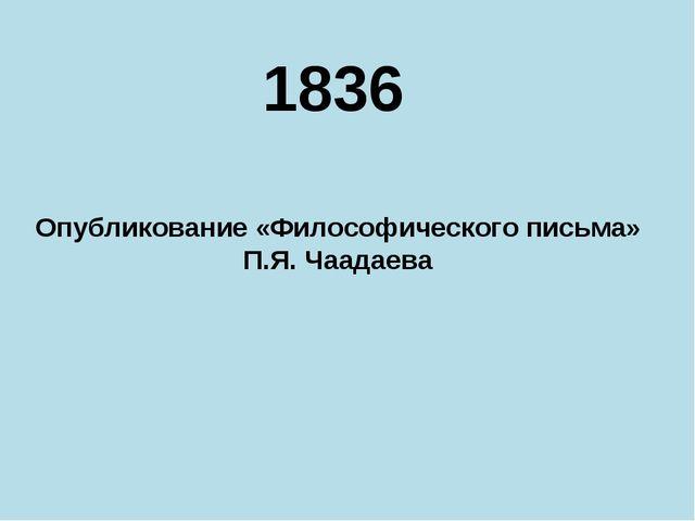 Опубликование «Философического письма» П.Я. Чаадаева 1836