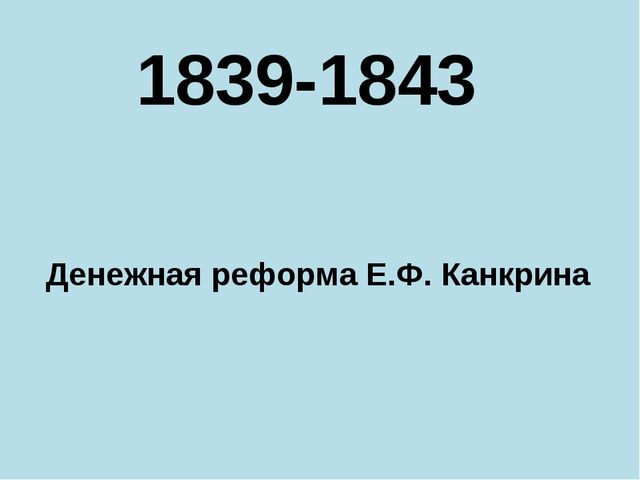 1839-1843 Денежная реформа Е.Ф. Канкрина
