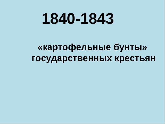 1840-1843 «картофельные бунты» государственных крестьян