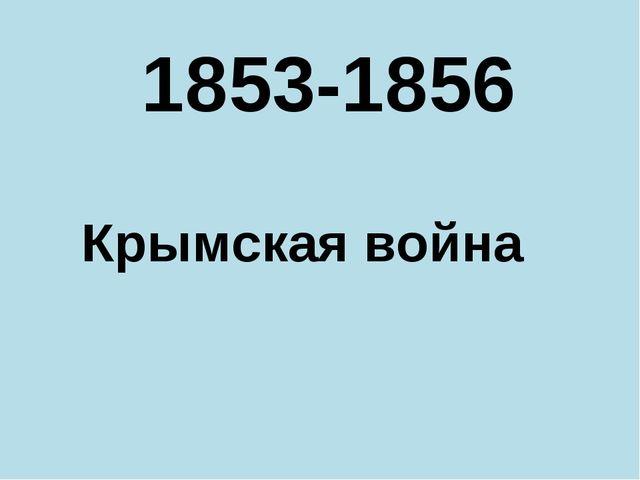 1853-1856 Крымская война
