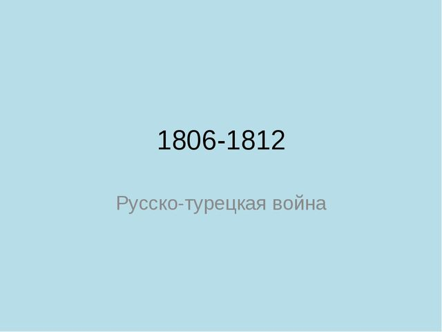 1806-1812 Русско-турецкая война