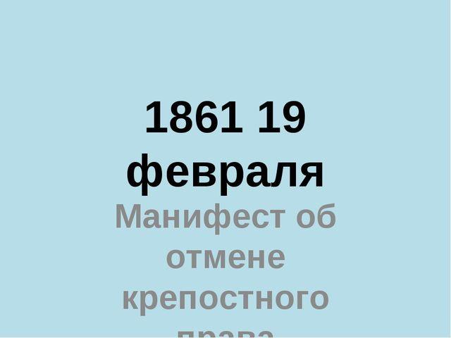 1861 19 февраля Манифест об отмене крепостного права