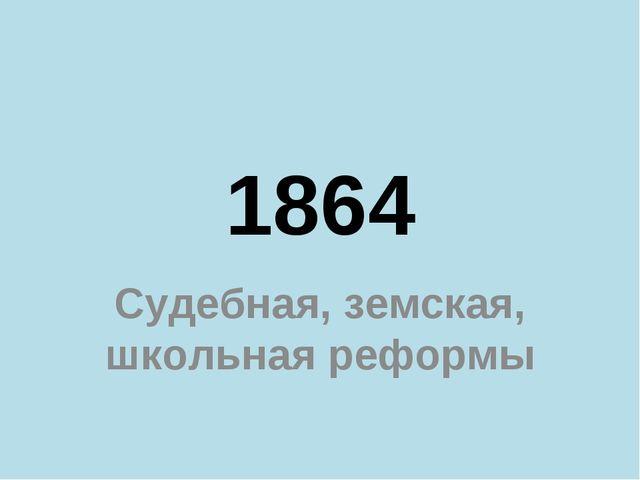 1864 Судебная, земская, школьная реформы
