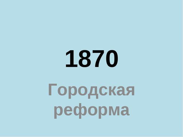 1870 Городская реформа