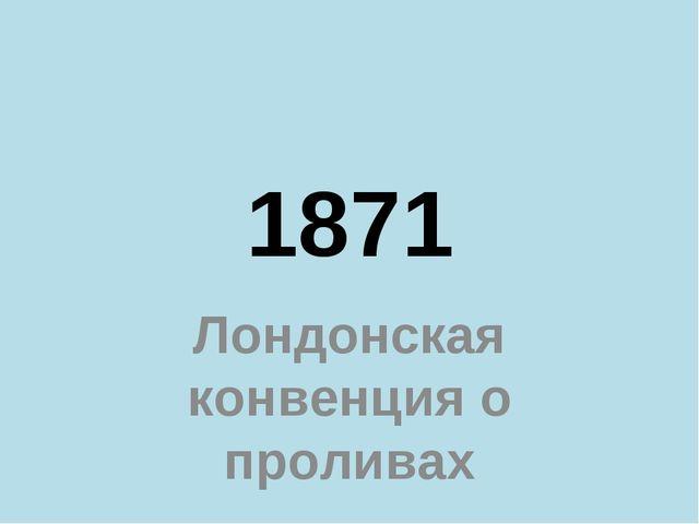 1871 Лондонская конвенция о проливах