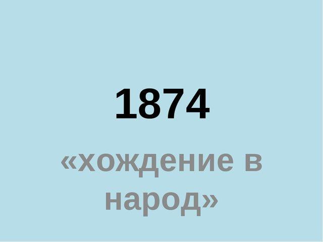 1874 «хождение в народ»