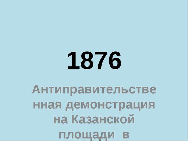1876 Антиправительственная демонстрация на Казанской площади в Петербурге