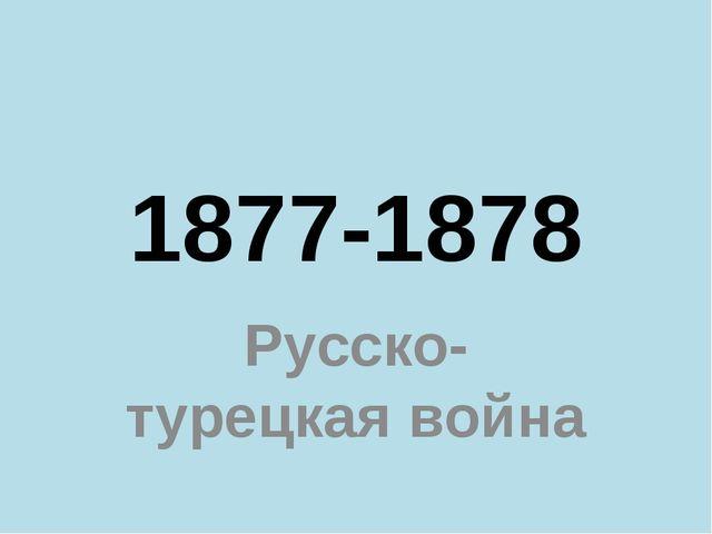 1877-1878 Русско-турецкая война