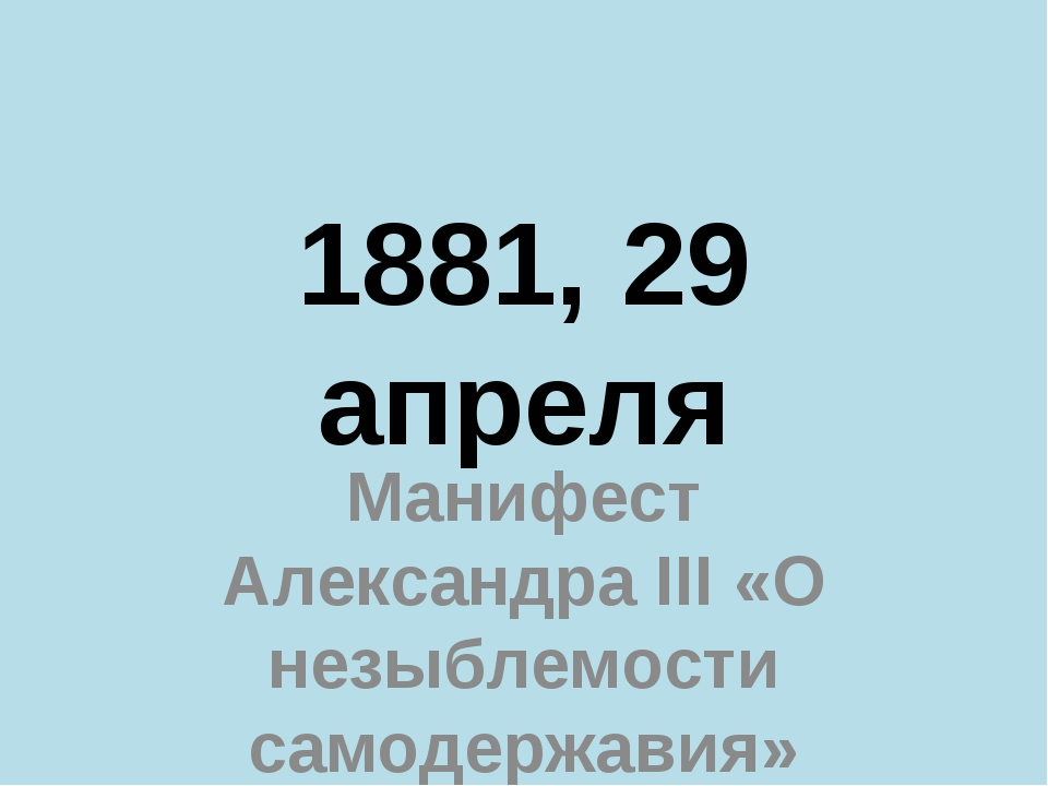 1881, 29 апреля Манифест Александра III «О незыблемости самодержавия»