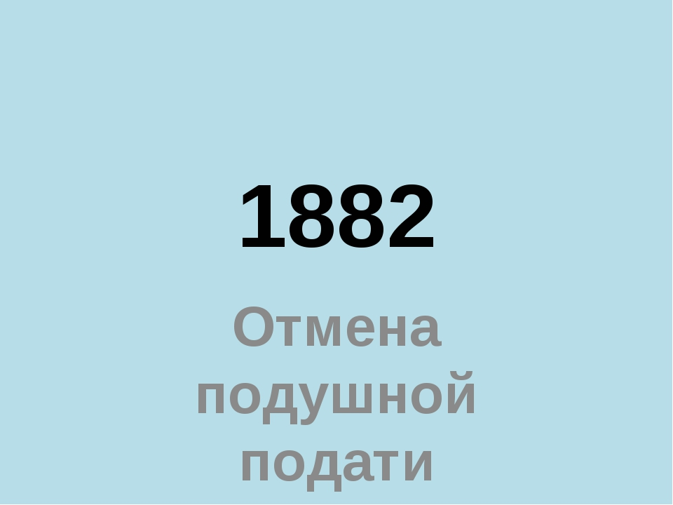 1882 Отмена подушной подати