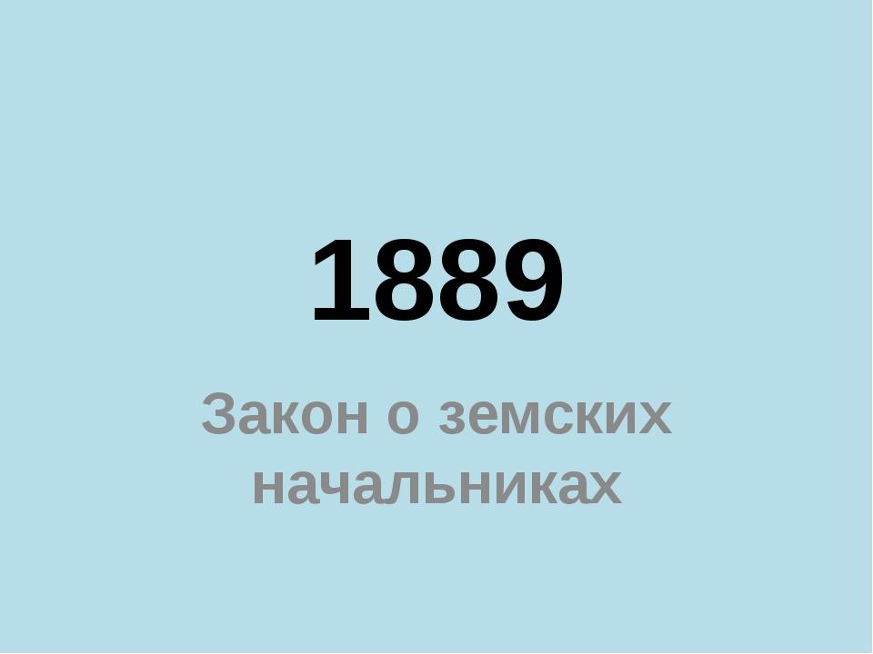 1889 Закон о земских начальниках