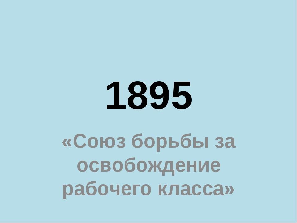 1895 «Союз борьбы за освобождение рабочего класса»
