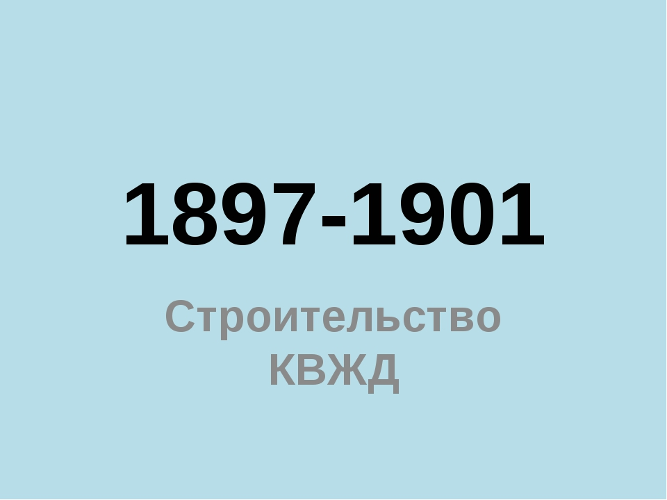 1897-1901 Строительство КВЖД