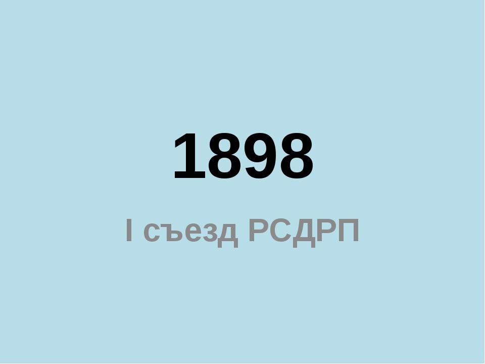 1898 I съезд РСДРП