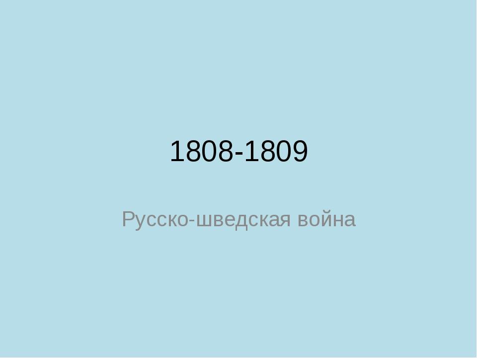 1808-1809 Русско-шведская война