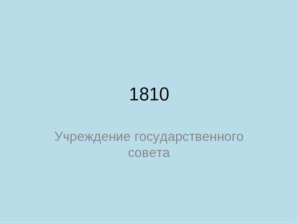 1810 Учреждение государственного совета
