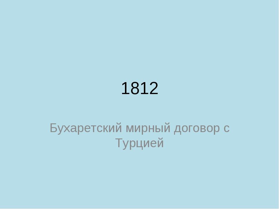 1812 Бухаретский мирный договор с Турцией