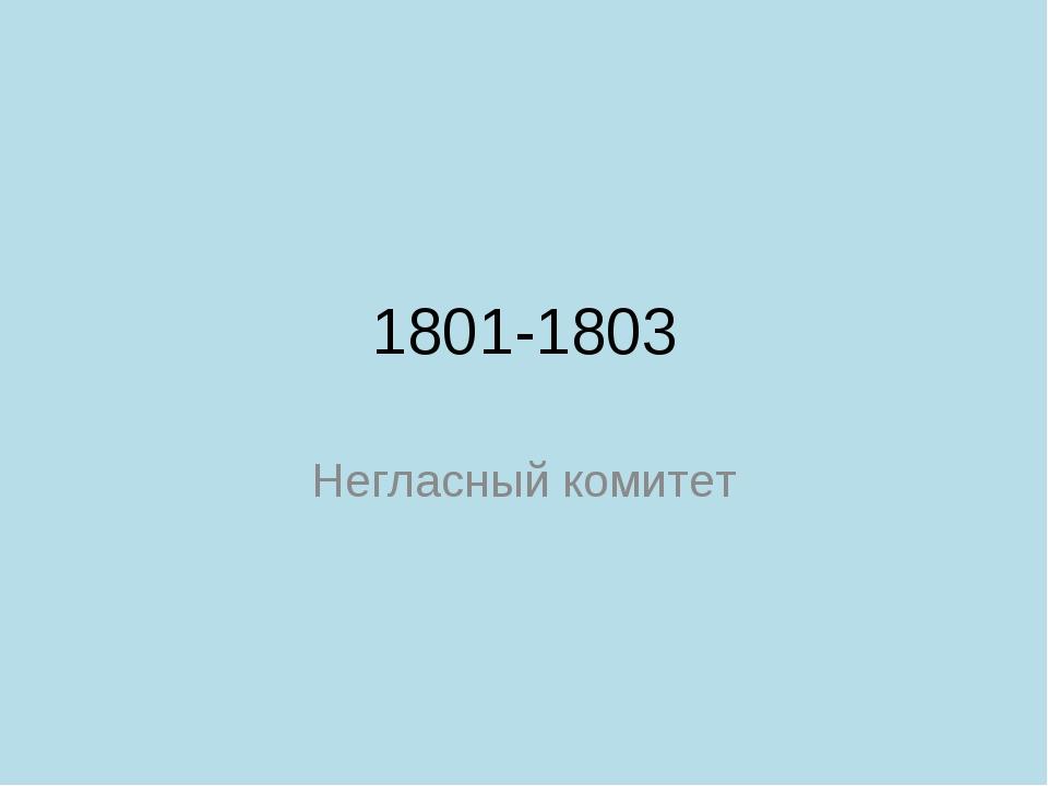 1801-1803 Негласный комитет