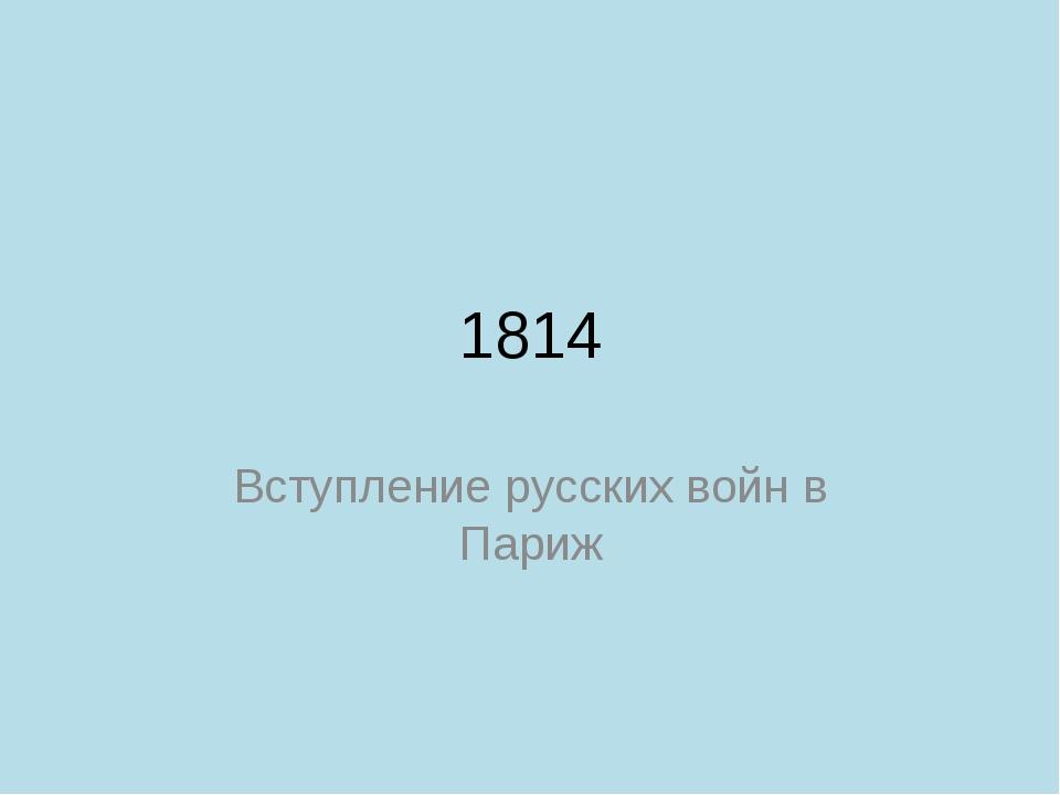 1814 Вступление русских войн в Париж
